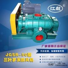 罗茨鼓风机JGSR-50型