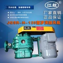 江鼓品牌高压款罗茨鼓风机JGSR-H-125型